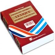 French-Hebrew Dictionary Soft Cover / Francais-Hebreu Lexique