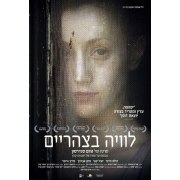 Funeral at Noon (Levaya Bazaharaim) 2014 Israeli Movie