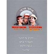 Gashash Hachiver 4 Movies Set DVD-Israeli movie