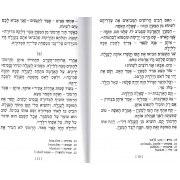 Genesis People (Anshey Bereshit), Gesher Easy Hebrew Reading