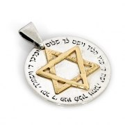 Gold Star of David on a Silver Coin with Pristly Blessing