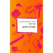 The Golden Menorah, Gesher Easy Hebrew Reading