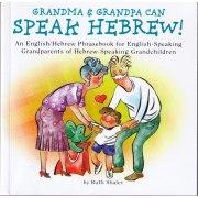 Grandma and Grandpa Can Speak Hebrew
