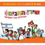 Greatest Jewish Holiday Songs of All Time, 5 CD Gift Box