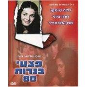 Growing Pains (Pitzai Bogrut 80) 1979 DVD-Israeli movie
