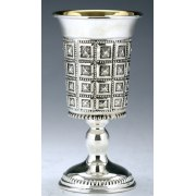 Hadad Sterling Silver Kiddush Goblet - Embossed boxes design
