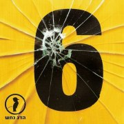 Hadag Nachash: Number 6, Israel Music CD 2010