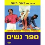 The Hairdresser (Sapar Nashim) 1984 DVD-Israeli Movie