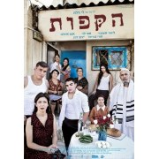 Hakafot (Encirclements) 2015 Israeli Movie