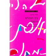 The Hammer and Sickle Gesher Easy Hebrew Reading