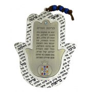Hamsa Home Blessing Silver Plate and Bronze with Hoshen Pomegranate