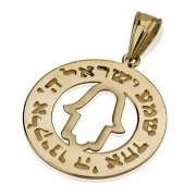 14K Gold Shema Yisrael and Hamsa Jewelry