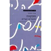 Hatikva Gesher Easy Hebrew Reading