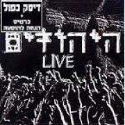 Hayehudim - Live DVD