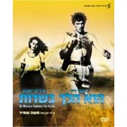 He Walked Through the Fields-Hu Halach BaSadot-1967 DVD - Israeli Movie