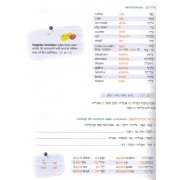 Hebrew and Israel - First Steps, Learn Hebrew Workbook