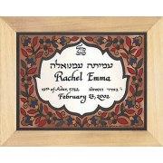 Hebrew Baby Plaque'  Personalized Ceramic Nameplate
