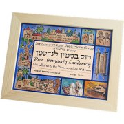 Hebrew Bar Mitzvah'  Personalized Ceramic Name