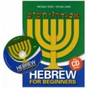 Hebrew for Beginners Workbook + Audio MP3 CD