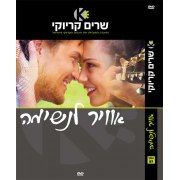 Hebrew Karaoke - Air for My Soul (Ever L'Neshama)  - DVD