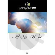 Hebrew Karaoke - Everything that You Want (Kol Mah Shetirze) - DVD