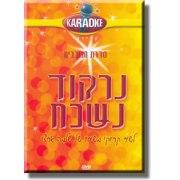 Hebrew Karaoke - Forgotten Dance (Nerkod Neshkach) - DVD