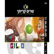 Hebrew Karaoke - Our Purim (Purim Shelanu)  - DVD