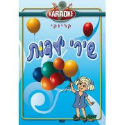 Hebrew Karaoke - Kid's Songs (ShirayYaldut) - DVD