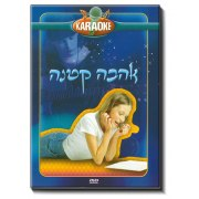 Hebrew Karaoke - Little Crush (Ahava Katana)    - DVD