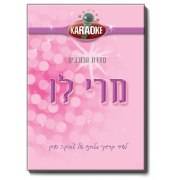 Hebrew Karaoke - Mary Lou (Mary Lou)  - DVD