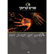 Hebrew Karaoke - Mediterranean Climate (Eklaim Yam Tochin)  - DVD