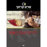 Hebrew Karaoke - Mediterranean Spirit (Ruach Yam Tochni)  - DVD