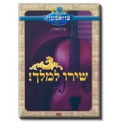 Hebrew Karaoke - Sing to the King (Shiru LeMelech) - DVD