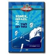 Hebrew Karaoke - Songs of Israel (L'Shir B'Kachol V'Lavan)  - DVD