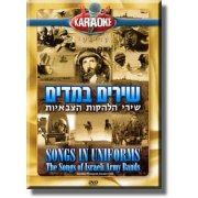 Hebrew Karaoke - Songs in Uniforms,  Israeli Army Band (Transliterated)) - DVD