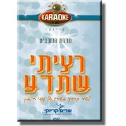Hebrew Karaoke - Wanted You to Know (Raziti SheTada )- DVD