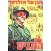 Historic Poster: Defend your Home Land , Enlist 1942