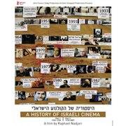 History of Israeli Cinema - DVD set