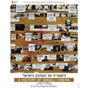History of Israeli Cinema - DVD set