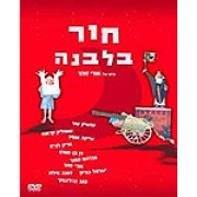 Hole in the Moon (Hor B'Levana) 1964 DVD-Israeli Movie