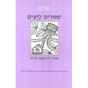 Holiday Stories Hannukah Tu Bishvat Purim Gesher Easy Hebrew Reading