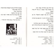 Holiday Stories High Holidays Gesher Easy Hebrew Reading