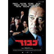 Israel DVD Movie Honor (Kavod),  Drama 2010