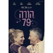 Hora 79 2014, Israeli Movie
