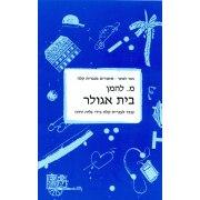 House of Agular (Beit Agular), Gesher Easy Hebrew Reading
