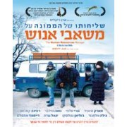 The Human Resources Manager, Israeli Movie DVD 2010