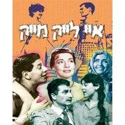 I Like Mike - Israeli Movie 1961 Comedy