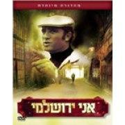 I Was Born in Jerusalem (Ani Yerushalmi) 1971 DVD-Israeli Movie