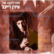 Idan Raichel Project CD