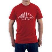 If I forget Thee O Jerusalem, Israel T-Shirt